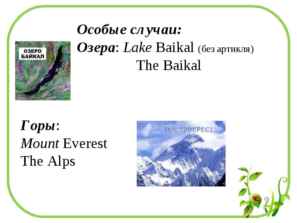 Особые случаи: Озера: Lake Baikal (без артикля) The Baikal Горы: Mount Everes...