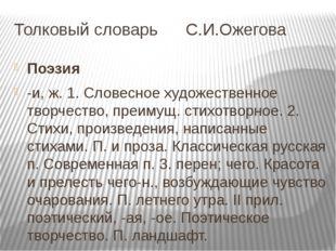 Толковый словарь С.И.Ожегова Поэзия -и, ж. 1. Словесное художественное творче