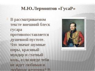 М.Ю.Лермонтов «ГусаР» В рассматриваемом тексте внешний блеск гусара противопо