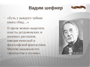 Вадим шефнер «Есть у каждого тайная книга обид…» В прозе можно выделить пласт