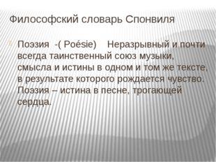 Философский словарь Спонвиля Поэзия -( Poésie) Неразрывный и почти всегда