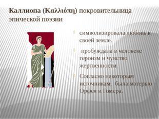 Каллиопа (Καλλιόπη)покровительница эпической поэзии символизировала любовь к