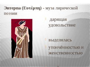 Эвтерпа(Ευτέρπη)- муза лирической поэзии дарящая удовольствие выделялась ут