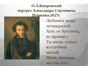 О.А.Кипренский портрет Александра Сергеевича Пушкина,1827г. Любимец моды легк