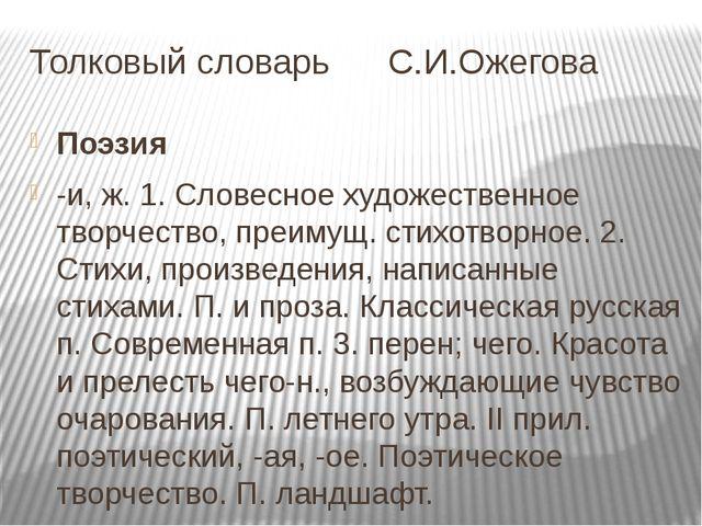 Толковый словарь С.И.Ожегова Поэзия -и, ж. 1. Словесное художественное творче...