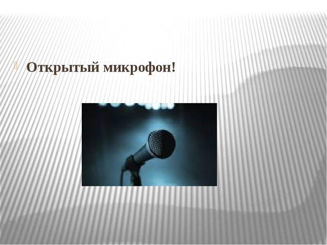 Открытый микрофон!