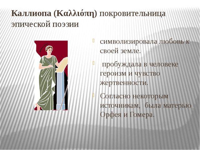 Каллиопа (Καλλιόπη)покровительница эпической поэзии символизировала любовь к...