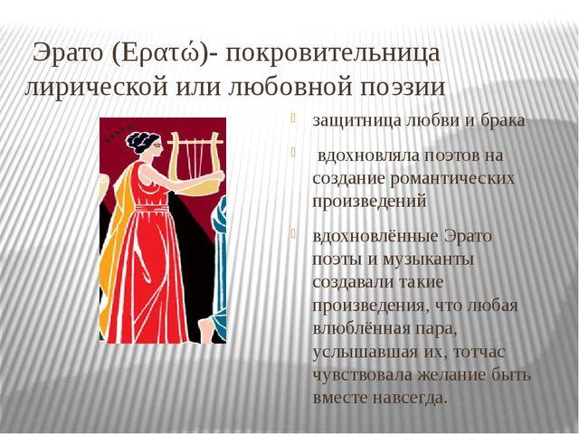 Эрато (Ερατώ)- покровительница лирическойили любовной поэзии защитница любв...
