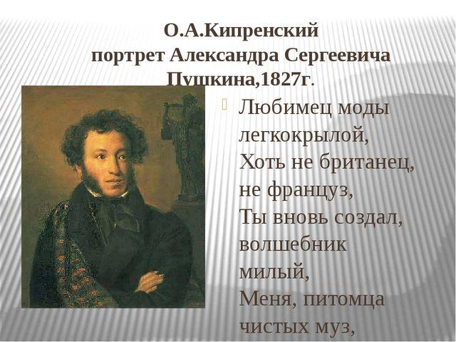 О.А.Кипренский портрет Александра Сергеевича Пушкина,1827г. Любимец моды легк...