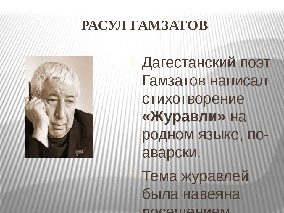РАСУЛ ГАМЗАТОВ Дагестанский поэт Гамзатов написал стихотворение «Журавли» на...