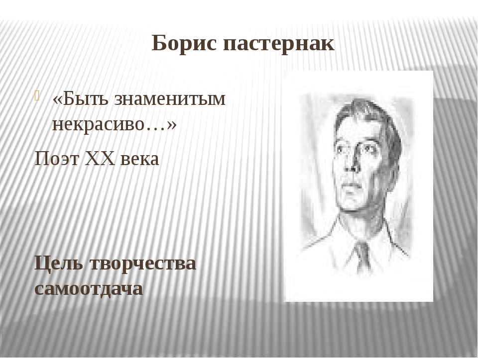 Борис пастернак «Быть знаменитым некрасиво…» Поэт XX века Цель творчества сам...
