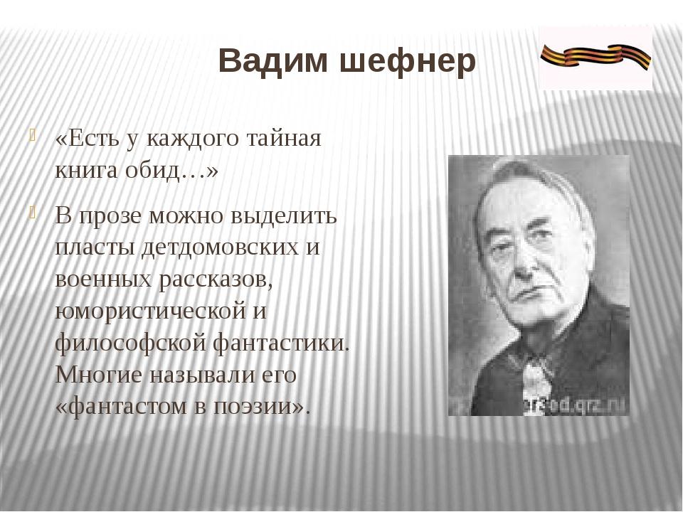 Вадим шефнер «Есть у каждого тайная книга обид…» В прозе можно выделить пласт...