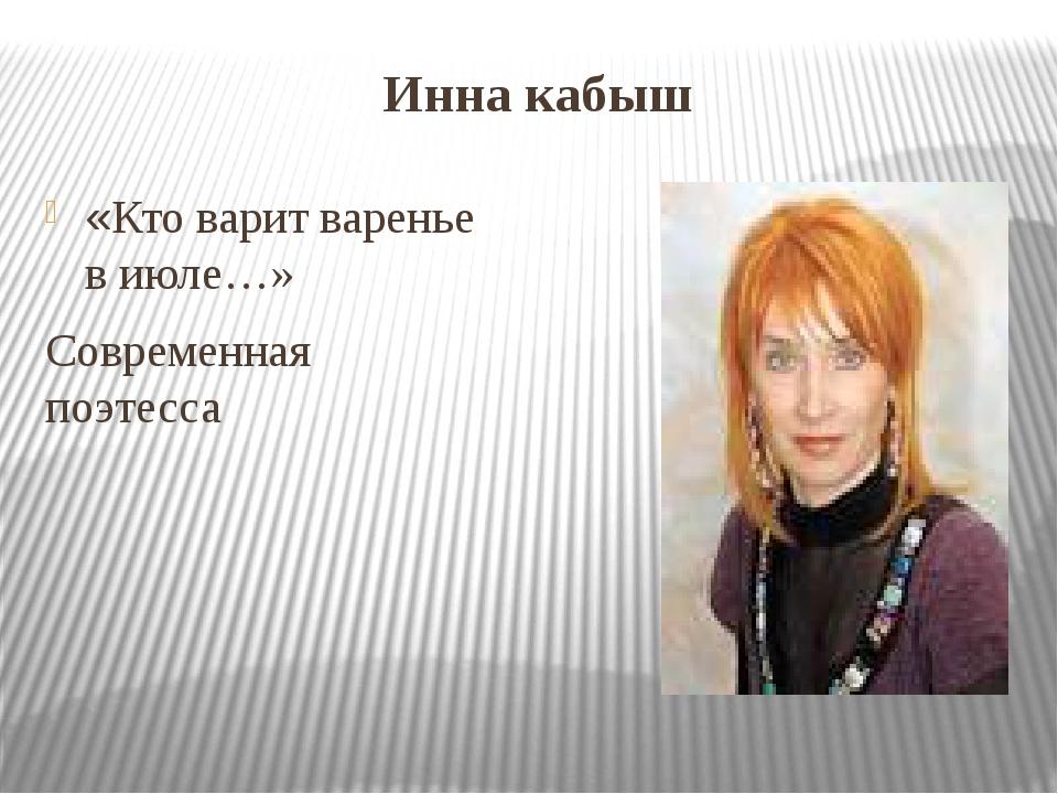 Инна кабыш «Кто варит варенье в июле…» Современная поэтесса