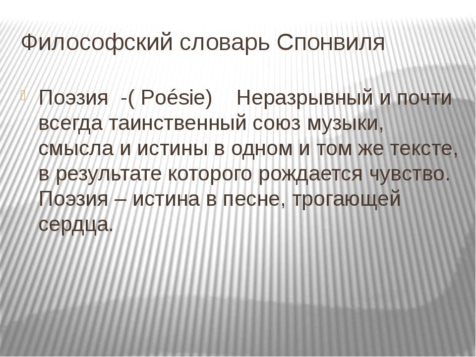 Философский словарь Спонвиля Поэзия -( Poésie) Неразрывный и почти всегда...