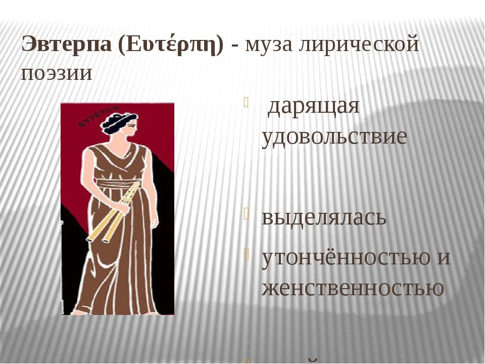 Эвтерпа(Ευτέρπη)- муза лирической поэзии дарящая удовольствие выделялась ут...