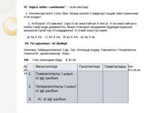"""VI. """"Ырыс алды – ынтымақ"""" – есеп шығару. 1. Генотиптері а)АА; ә)Аа; б)аа болы"""