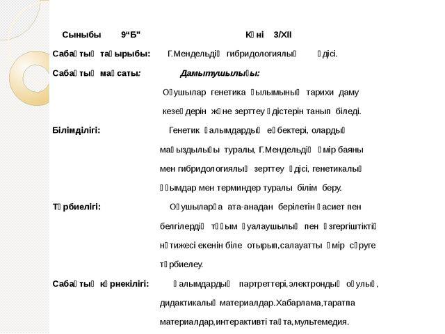 """Сыныбы 9""""Б"""" Күні 3/XII Сабақтың тақырыбы: Г.Мендельдің гибридологиялық әдісі..."""