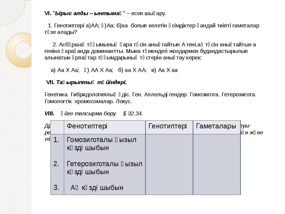 """VI. """"Ырыс алды – ынтымақ"""" – есеп шығару. 1. Генотиптері а)АА; ә)Аа; б)аа болы..."""