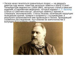 Лесков начал печататься сравнительно поздно — на двадцать девятом году жизни,