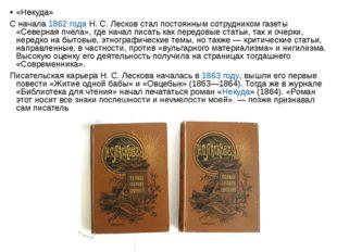 «Некуда» С начала 1862 года Н.С.Лесков стал постоянным сотрудником газеты «
