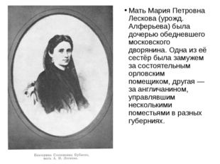 Мать Мария Петровна Лескова (урожд. Алферьева) была дочерью обедневшего моско