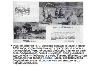 Раннее детство Н.С.Лескова прошло в Орле. После 1839 года, когда отец покин