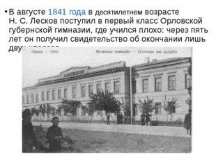 В августе 1841 года в десятилетнем возрасте Н.С.Лесков поступил в первый кл