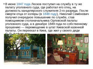 В июне 1847 года Лесков поступил на службу в ту же палату уголовного суда, гд