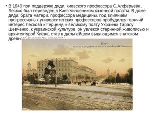 В 1849 при поддержке дяди, киевского профессора С.Алферьева, Лесков был перев