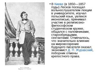 В Киеве (в 1850—1857 годы) Лесков посещал вольнослушателем лекции в университ