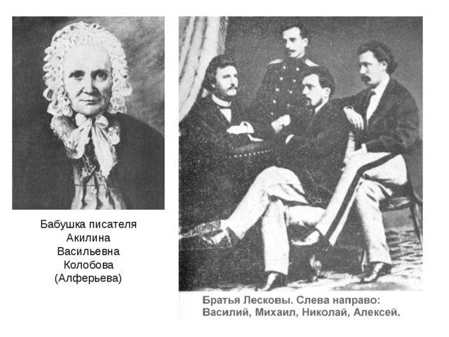 Бабушка писателя Акилина Васильевна Колобова (Алферьева)
