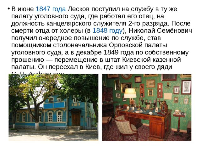 В июне 1847 года Лесков поступил на службу в ту же палату уголовного суда, гд...