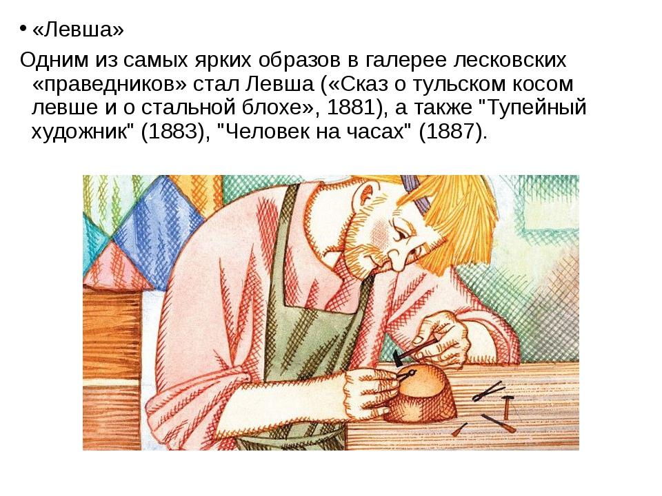 «Левша» Одним из самых ярких образов в галерее лесковских «праведников» стал...
