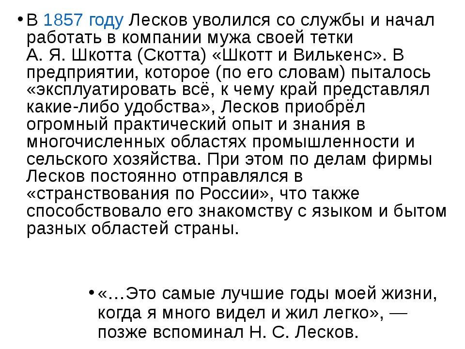 В 1857 году Лесков уволился со службы и начал работать в компании мужа своей...