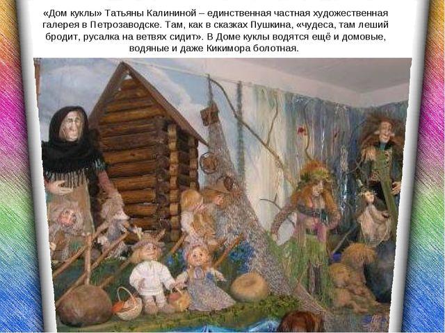 «Дом куклы» Татьяны Калининой – единственная частная художественная галерея в...