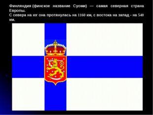 Финляндия(финское название Суоми) — самая северная страна Европы. С севера н