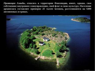 Провинция Аланды, относясь к территории Финляндии, имеет, однако, свое собств