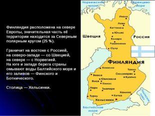 Финляндия расположена на севере Европы, значительная часть её территории нахо