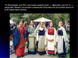 В Финляндии для 93% населения родной язык — финский, для 6,5 % — шведский. Ф
