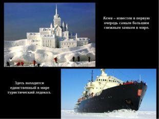 Кеми – известен в первую очередь самым большим снежным замком в мире. Здесь н