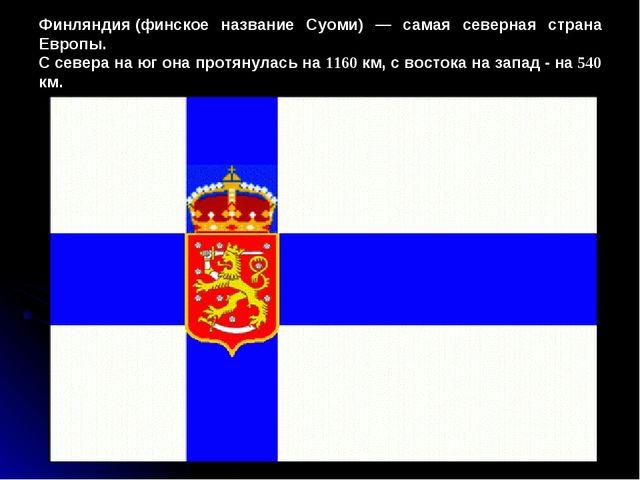 Финляндия(финское название Суоми) — самая северная страна Европы. С севера н...