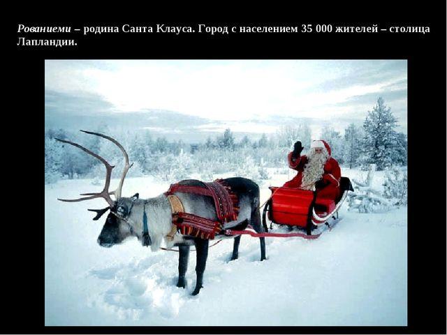Рованиеми – родина Санта Клауса. Город с населением 35 000 жителей – столица...