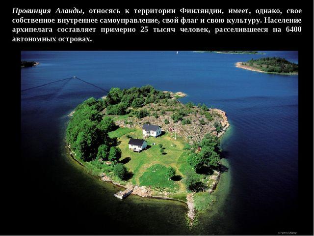 Провинция Аланды, относясь к территории Финляндии, имеет, однако, свое собств...