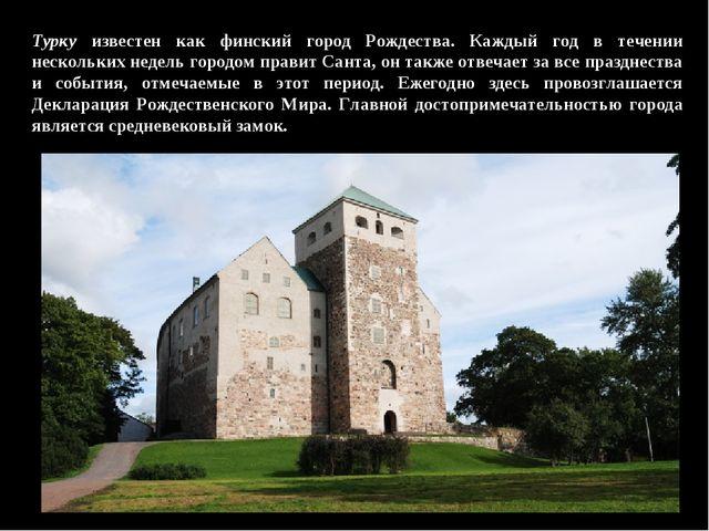 Турку известен как финский город Рождества. Каждый год в течении нескольких н...