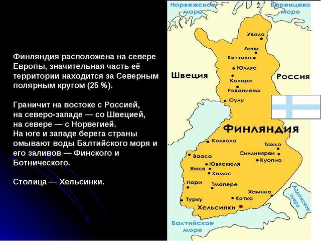 Финляндия расположена на севере Европы, значительная часть её территории нахо...