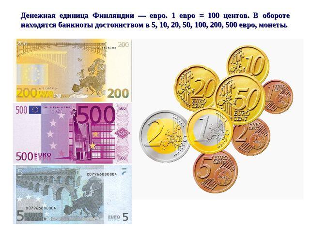 Денежная единица Финляндии — евро. 1 евро = 100 центов. В обороте находятся б...