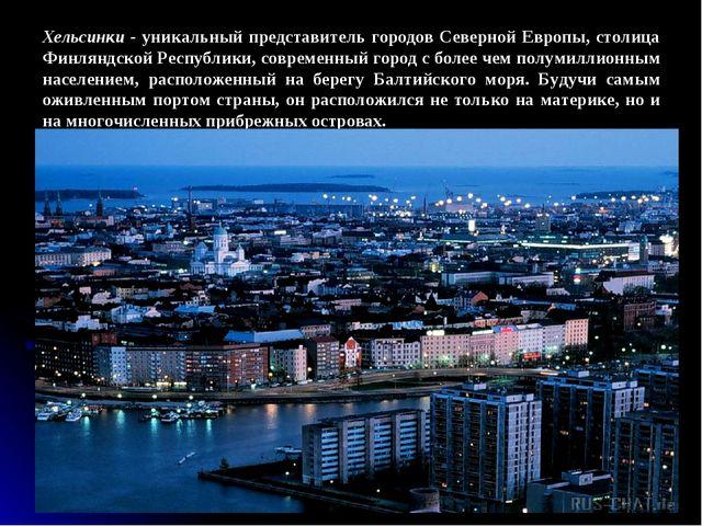 Хельсинки - уникальный представитель городов Северной Европы, столица Финлянд...