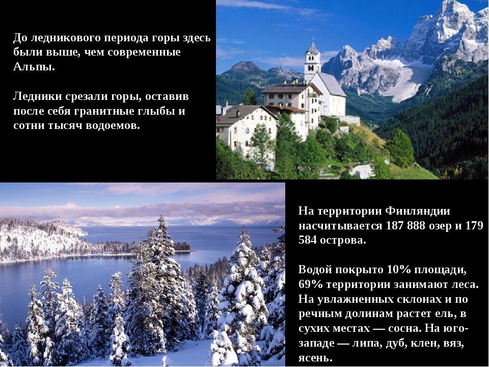 До ледникового периода горы здесь были выше, чем современные Альпы. Ледники с...