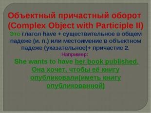 Объектный причастный оборот (Complex Object with Participle II) Это глагол ha