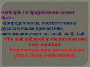 Participle I в предложении может быть: a)определением, соответствуя в русском